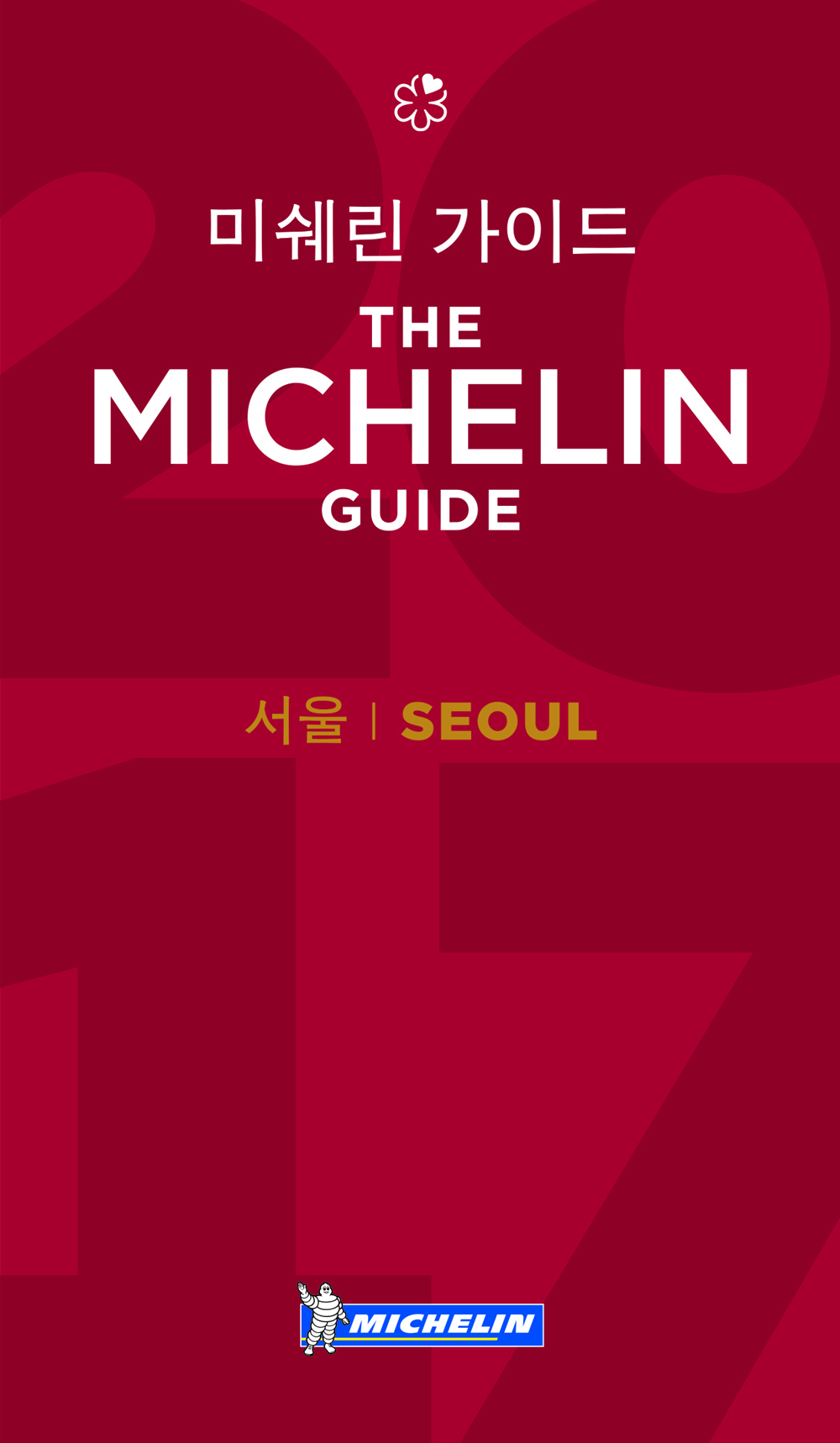미쉐린 가이드 서울편 표지 이미지