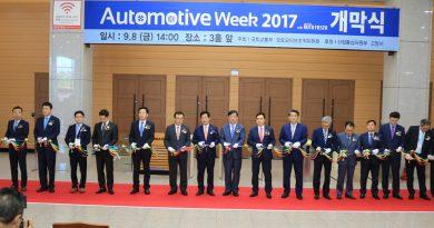'2017 오토모티브위크' 공식 개막… 300개사 참여, 볼거리·즐길거리 풍성