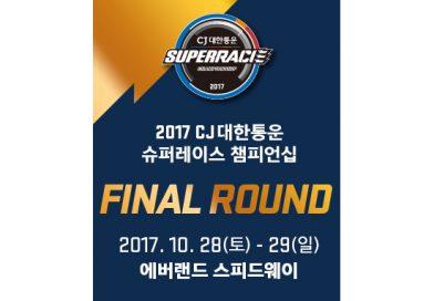 '2017 CJ대한통운 슈퍼레이스 챔피언십' 최종전 티켓 판매 시작