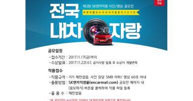SK엔카직영, '제3회 내 차 사진·영상 공모전' 개최… 당선작 2018년 달력 제작