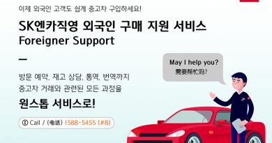 SK엔카직영, 외국인 구매 지원 서비스 실시… 영어·중국어 지원