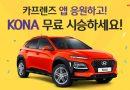 SK엔카직영, 신차 금융 견적 서비스 앱 '카프렌즈' 출시