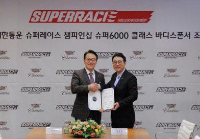 슈퍼레이스-GM코리아, '슈퍼6000 클래스 바디스폰서 조인식' 진행
