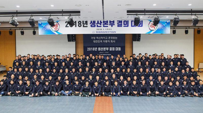 쌍용차, '2018 생산본부 목표달성 결의대회' 실시